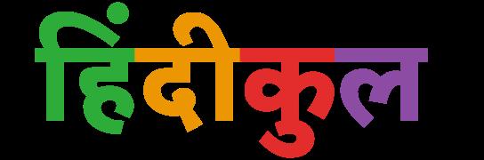 Hindikul